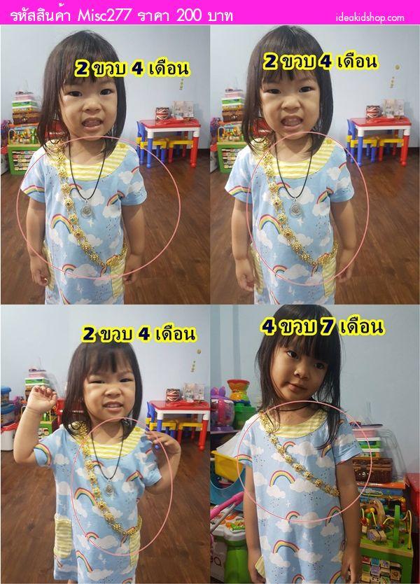สังวาลย์แม่หญิงการะเกด พลอยสี สำหรับเด็ก 1-4 ขวบ