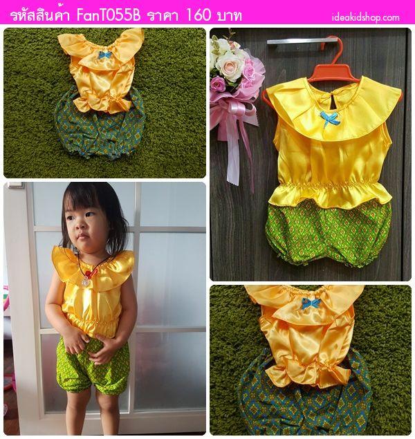 ชุดไทยเด็กเล็ก เสื้อผ้ามันคอระบาย สีเหลือง