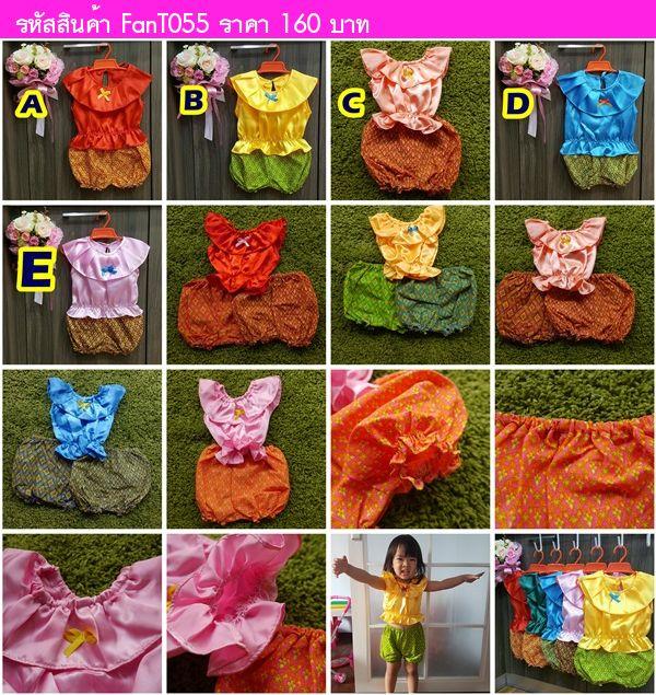 ชุดไทยเด็กเล็ก เสื้อผ้ามันคอระบาย สีโอรส