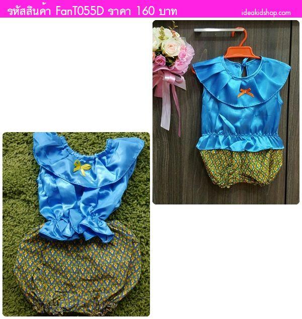 ชุดไทยเด็กเล็ก เสื้อผ้ามันคอระบาย สีฟ้า