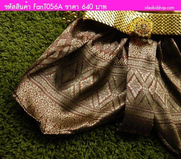 ชุดไทยเด็กสไบคาดลูกไม้+โจงผ้าทอ มินิการะเกด สีทอง