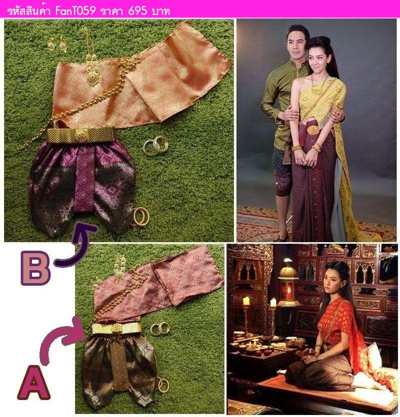 ชุดไทย การะเกด โจงผ้าทอ สไบผ้าไหมอินเดีย สีแดง