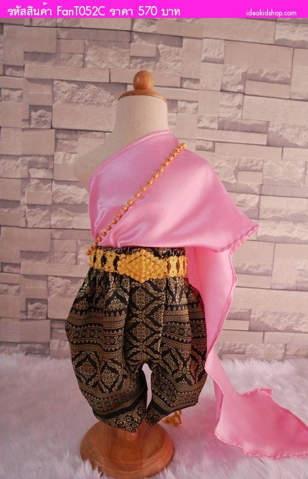 ชุดไทยโจงกระเบนโทนน้ำตาลทอง การะเกด สไบ สีชมพู