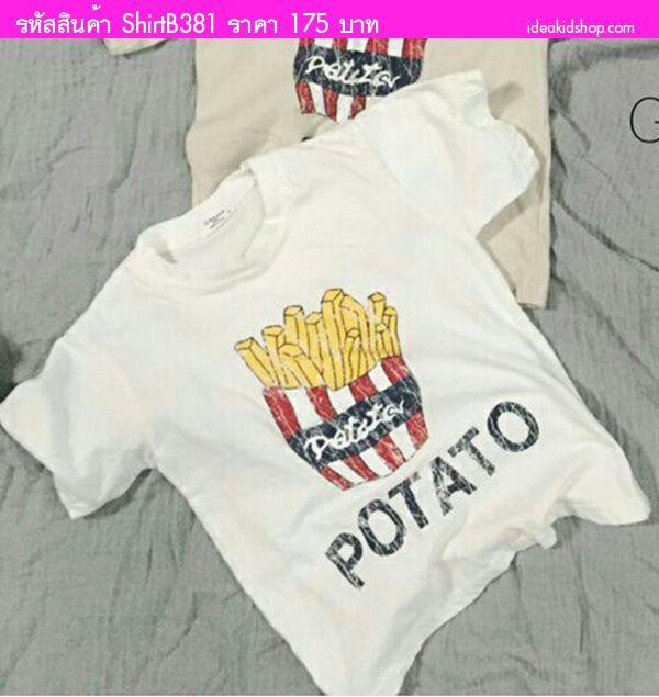 เสื้อยืดเด็กมันมัน Potato French fries สีขาว