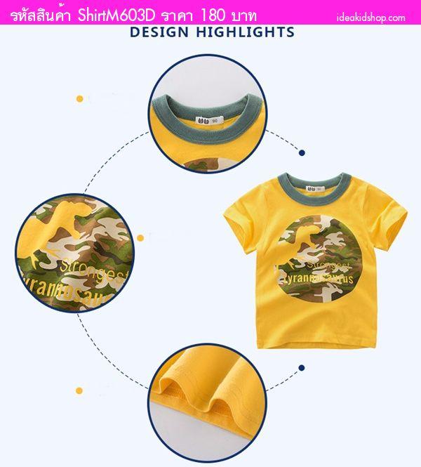 เสื้อยืดเด็ก Dinosaur สีเหลือง