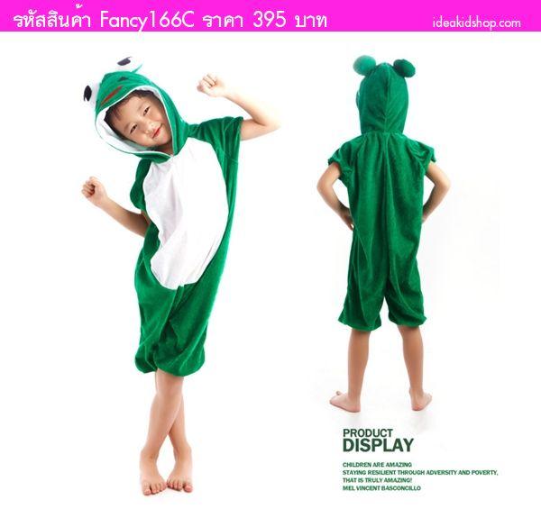 ชุดแฟนซีเด็กมีฮู้ดแขนสั้น ลูกกบอ๊บ อ๊บ สีเขียว