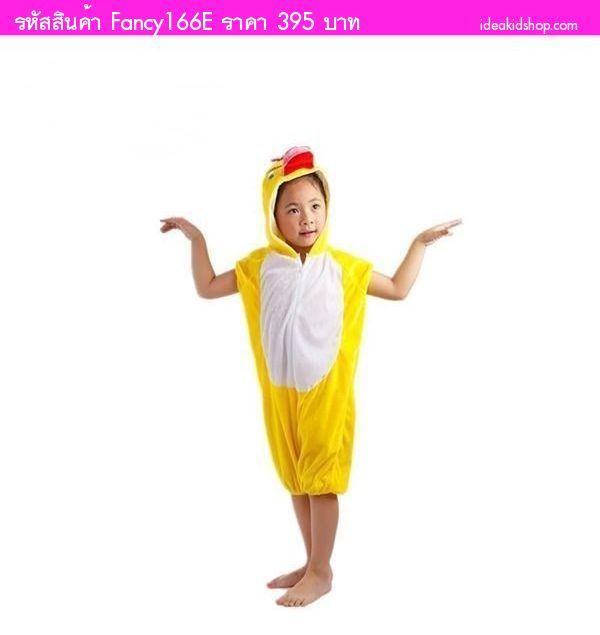 ชุดแฟนซีเด็กมีฮู้ดแขนสั้น เป็ดน้อย สีเหลือง
