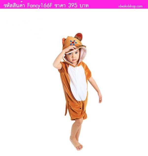 ชุดแฟนซีเด็กมีฮู้ดแขนสั้น ลิงน้อย สีน้ำตาล