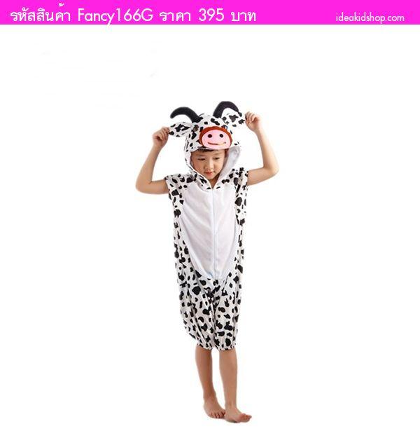 ชุดแฟนซีเด็กมีฮู้ดแขนสั้น แม่วัวนม สีขาวดำ