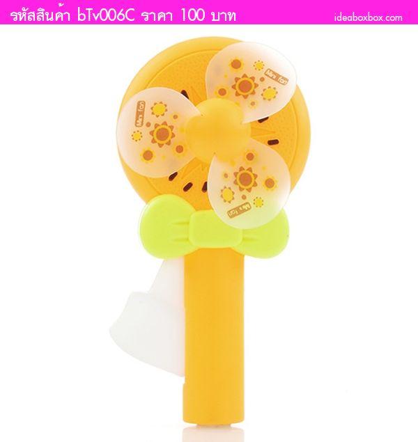 พัดลมมือถือแบบกดด้านข้างลายผลไม้ สีส้ม