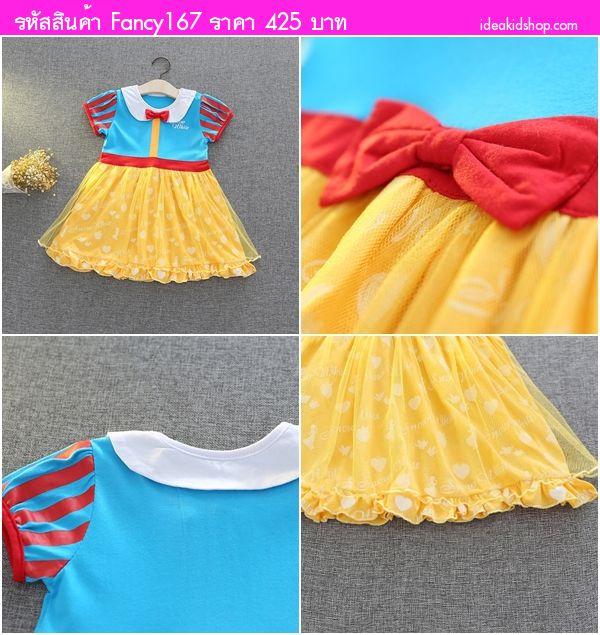 เดรสสไตล์เจ้าหญิง Snow White สีฟ้าเหลือง