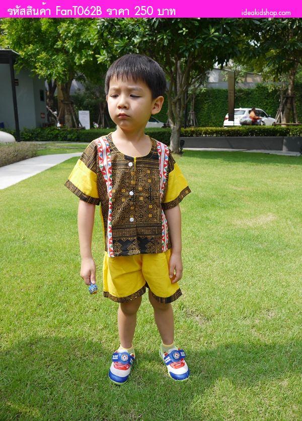 ชุดเด็กดอย เด็กชาย สีเหลือง