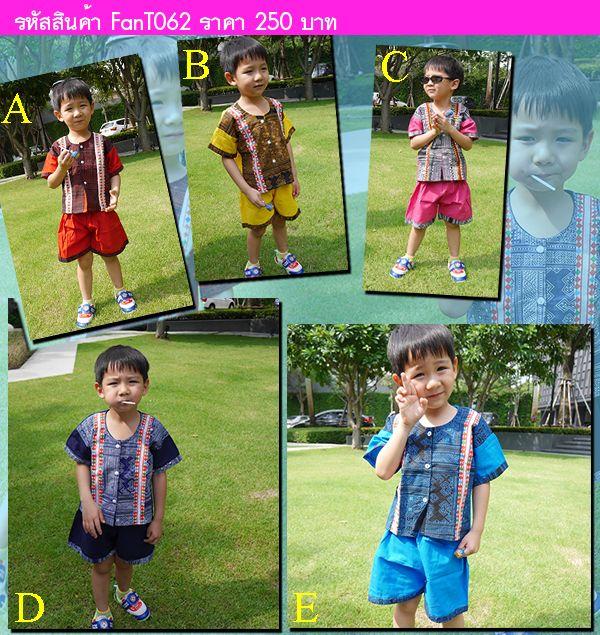 ชุดเด็กดอย เด็กชาย สีชมพู
