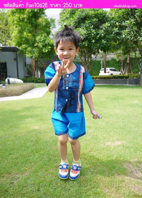 ชุดเด็กดอย เด็กชาย สีฟ้า