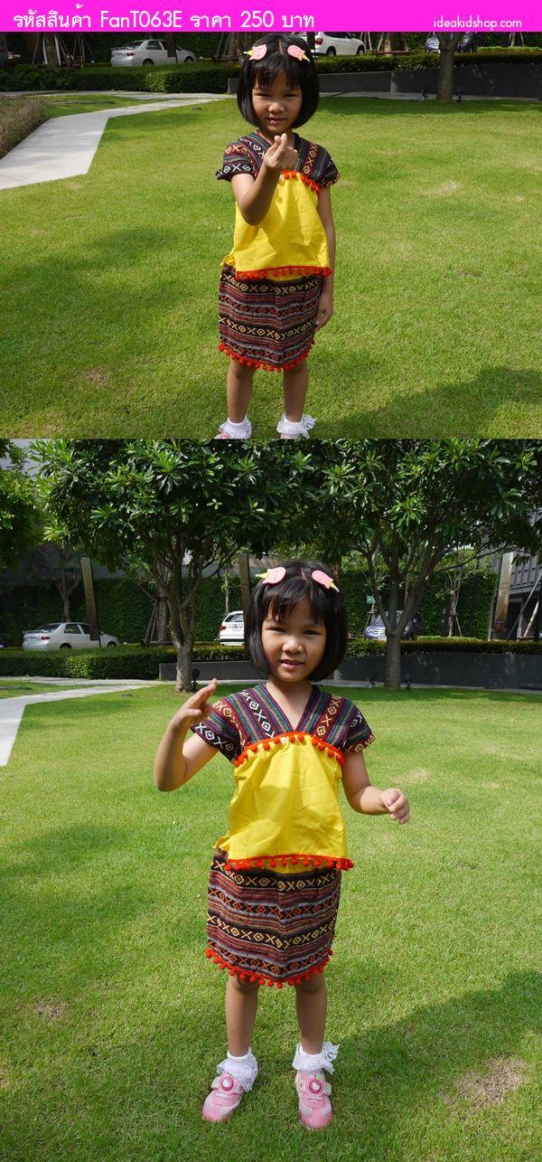 ชุดเสื้อกระโปรงเด็กดอย เด็กหญิง สีเหลือง