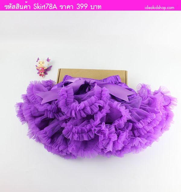 กระโปรง Tutu ระบายสองชั้นหนูน้อยฮันน่า สีม่วง