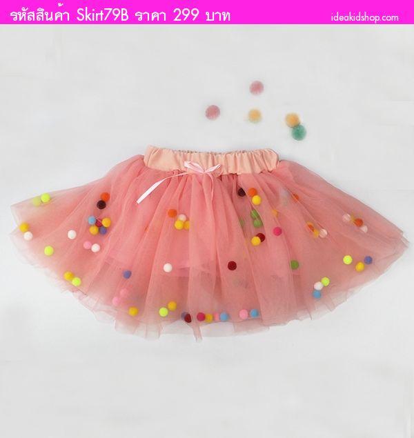 กระโปรง Tutu แต่งลูกบอลสีสวยนุ่มนิ่ม สีชมพู