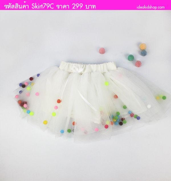 กระโปรง Tutu แต่งลูกบอลสีสวยนุ่มนิ่ม สีขาว