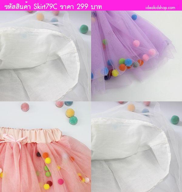 กระโปรงผ้ามุ้งแต่งลูกบอลสีสวยนุ่มนิ่ม สีขาว