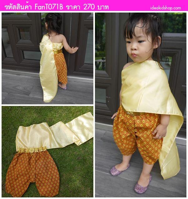 ชุดไทย เสื้อสไบ ลายไทย สีเหลืองทอง