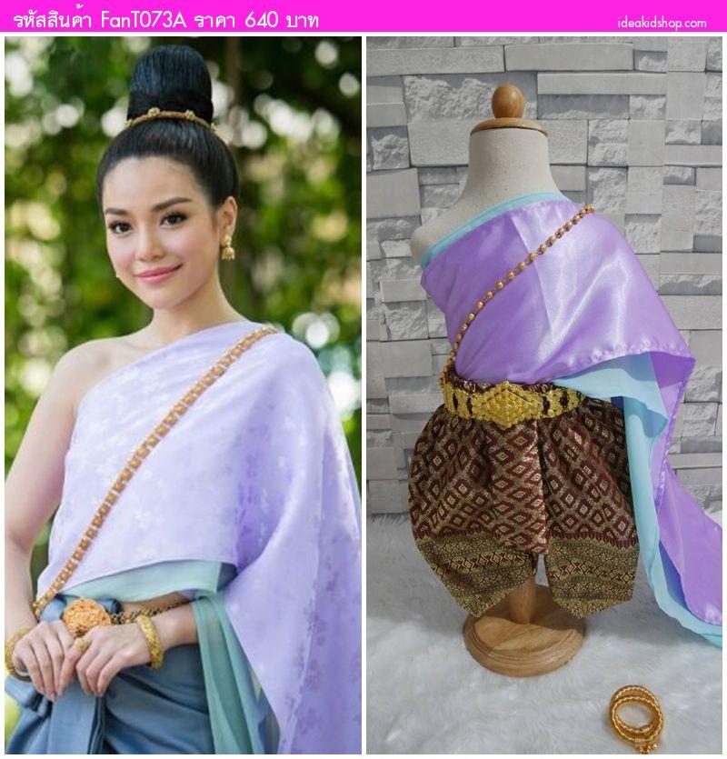 ชุดไทยสไบผ้าซาตินพร้อมโจงกระเบน การะเกด สีม่วง