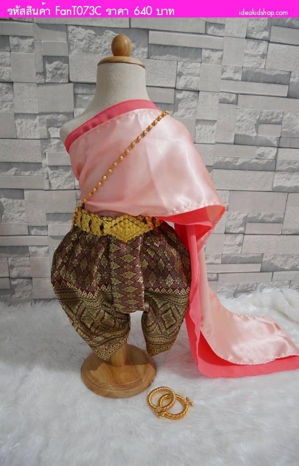 ชุดไทยสไบผ้าซาตินพร้อมโจงกระเบน สีโอรส
