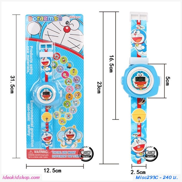 นาฬิกาโปรเจคเตอร์ ลาย Doraemon