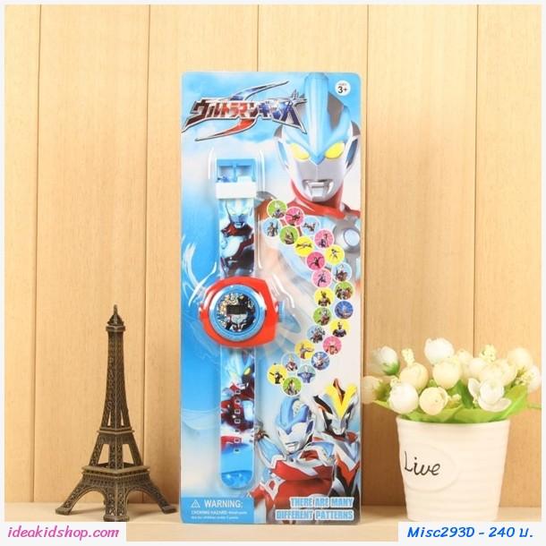 นาฬิกาโปรเจคเตอร์ ลาย Ultraman