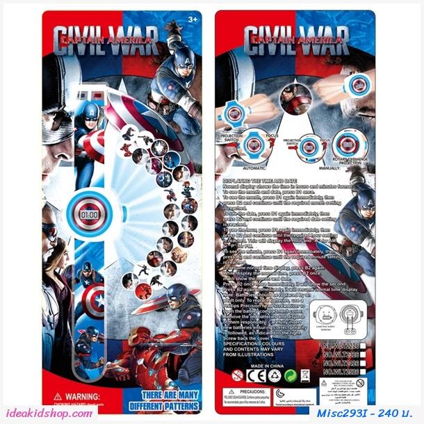 นาฬิกาโปรเจคเตอร์ ลาย Captain America
