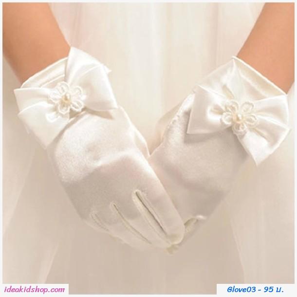 ถุงมือคุณหญิงสไตล์ผู้ดีอังกฤษ ติดมุก สีขาว
