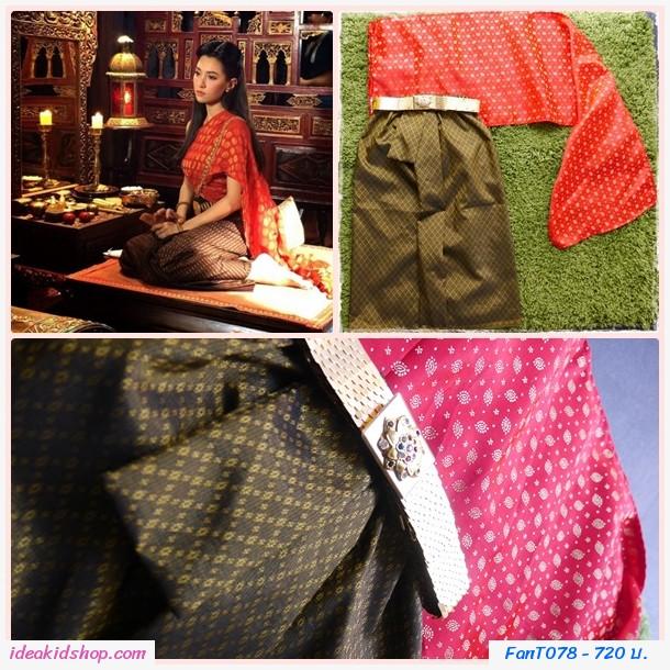ชุดไทย ผ้าถุงหน้านาง สไบการะเกด สีแดง