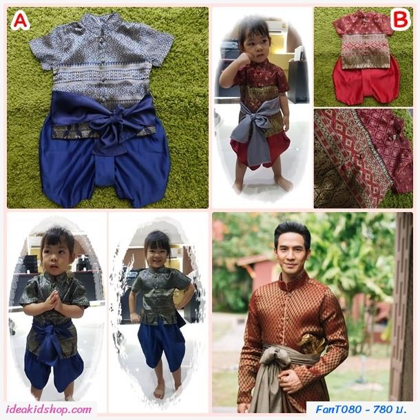 ชุดไทยเด็กชายแขนสั้นพร้อมผ้าพาด คุณพี่หมื่น สีกรม
