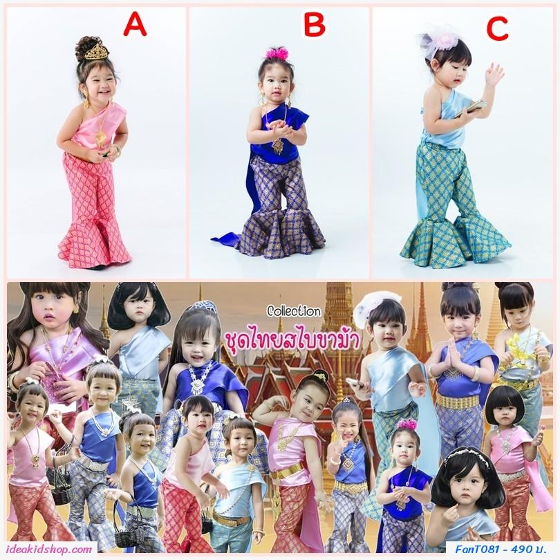 ชุดไทยสไบขาม้า สีชมพู