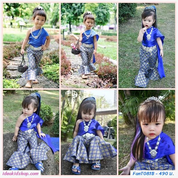 ชุดไทยสไบขาม้า สีน้ำเงิน