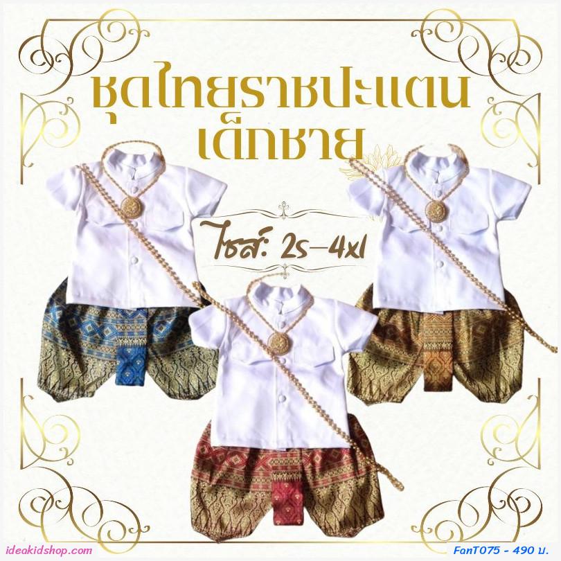 ชุดไทยเด็กชายราชปะแตนแขนสั้นโจงลายไทย โทนสีน้ำเงิน
