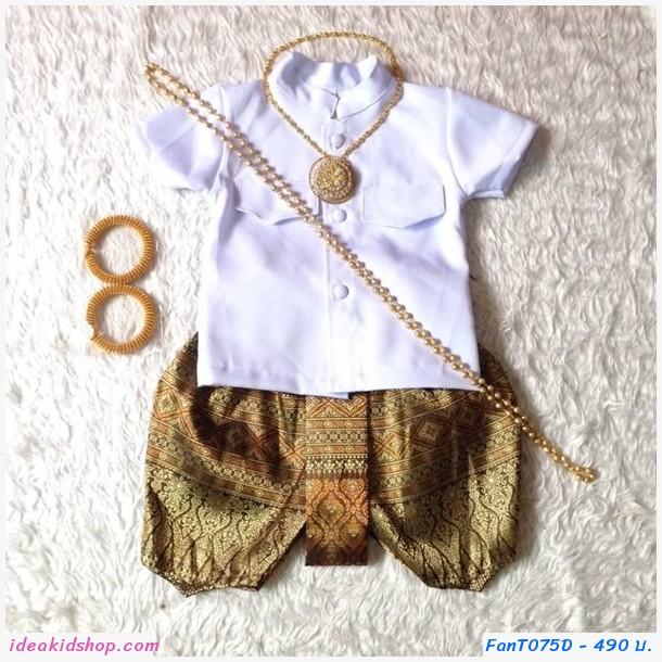 ชุดไทยเด็กชายราชปะแตนแขนสั้นโจงลายไทย โทนสีทอง