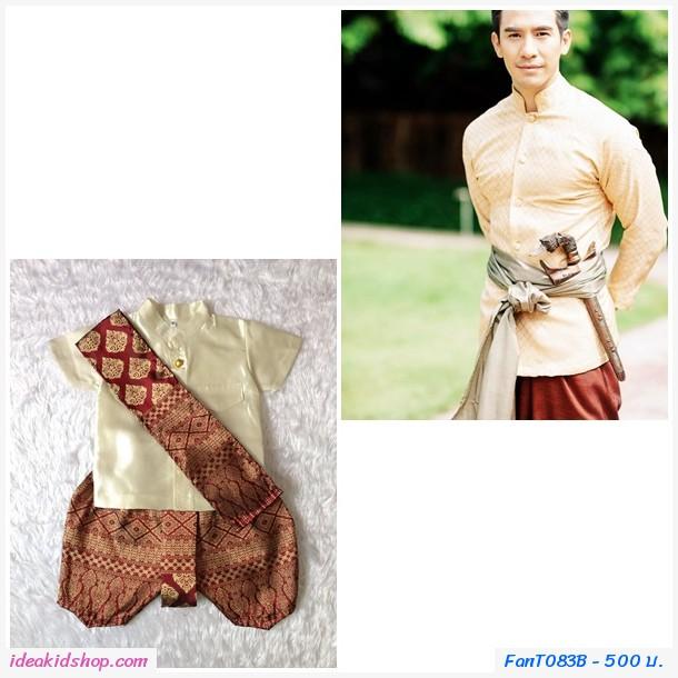 ชุดไทยเด็กชายราชปะแตนแขนสั้นโจงลายไทย สีครีม