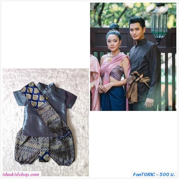 ชุดไทยเด็กชายราชปะแตนแขนสั้นโจงลายไทย สีเทาเข้ม