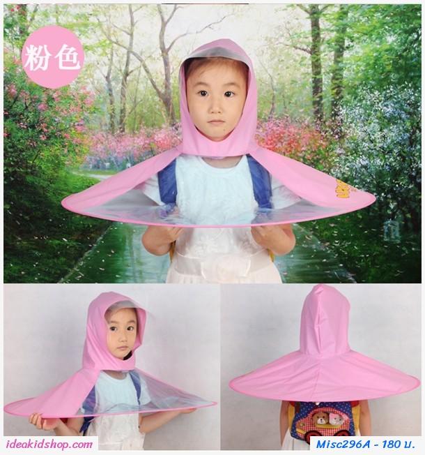 หมวกกันฝน UFO สีชมพู
