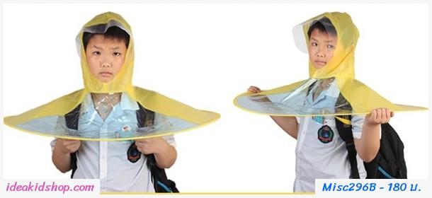 หมวกกันฝน UFO สีเหลือง