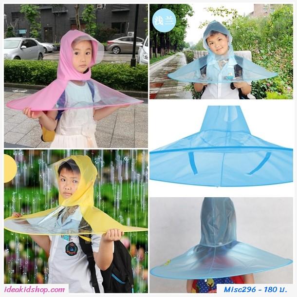 หมวกกันฝน UFO สีฟ้า