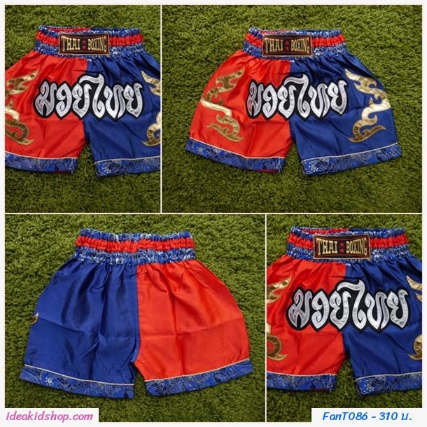 กางเกงมวยไทยเด็ก รุ่นทวิน