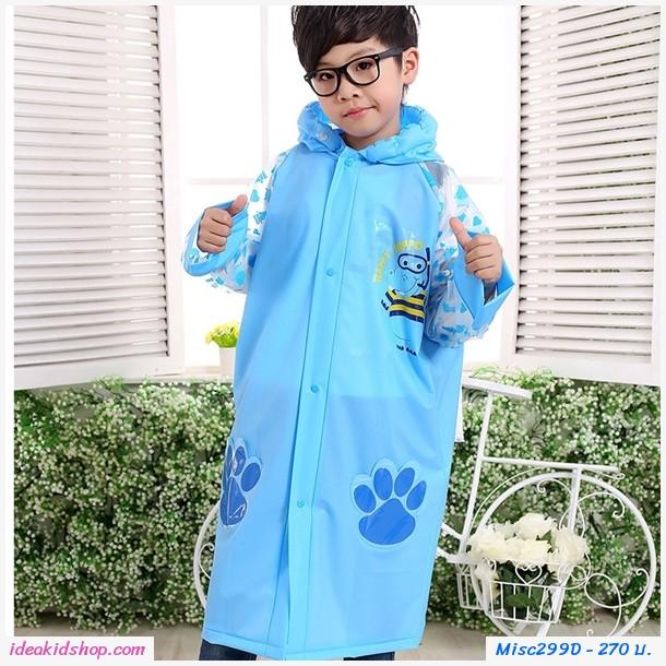 เสื้อกันฝนมีฮู้ดแขนยาว ลายฮิปโป สีฟ้า