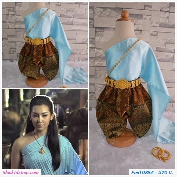 ชุดไทยสไบงาม พร้อมโจงกระเบนลายไทย สีฟ้า