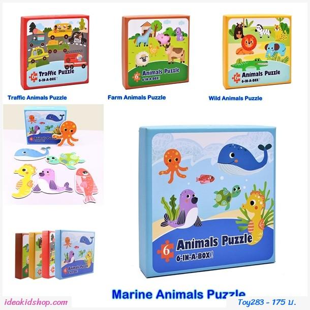 จิ๊กซอว์แสนสนุกชุด Marine Animals Puzzle