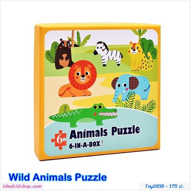 จิ๊กซอว์แสนสนุกชุด Wild Animals Puzzle