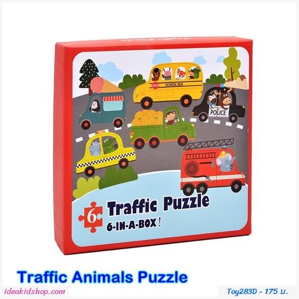 จิ๊กซอว์แสนสนุกชุด Traffic Animals Puzzle