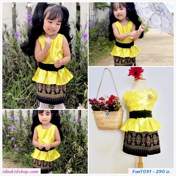 ชุดไทย หมู่เฮา (ได้ 3 ชิ้น) สีเหลือง