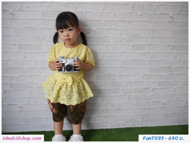 ชุดไทยเสื้อลูกไม้+โจงกระเบนแพรทิพย์ สีเหลือง