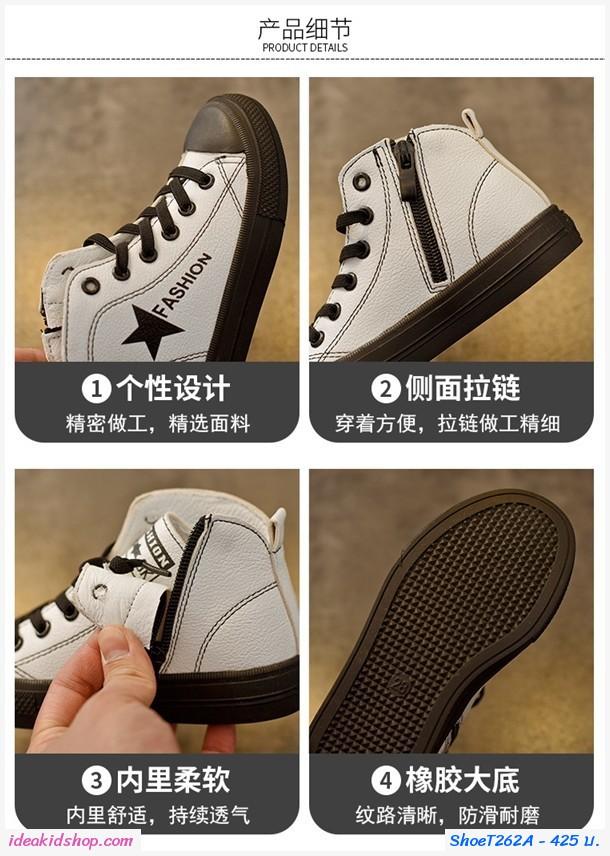 รองเท้าหุ้มข้อแบบซิปข้าง Fashion Star สีขาว